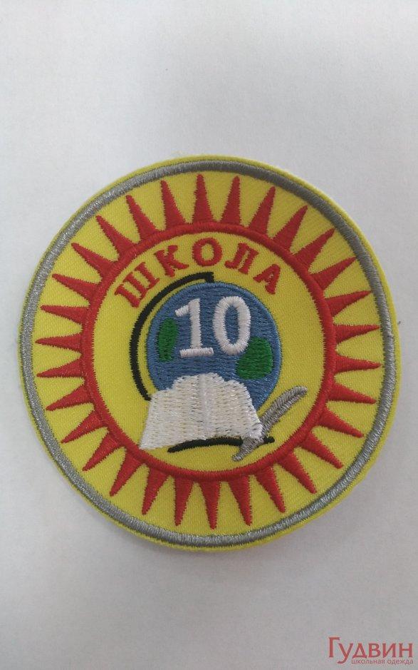 Эмблема школа 10