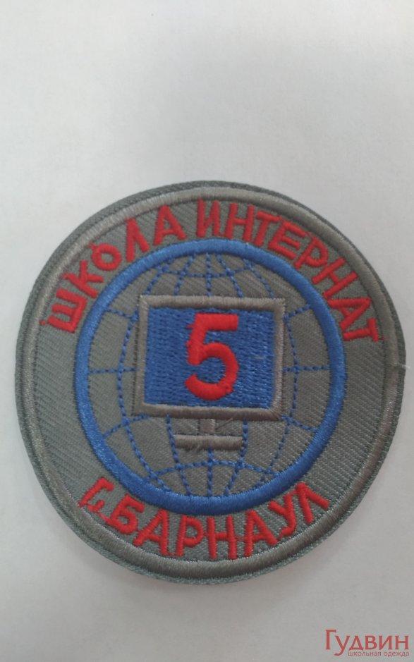 Эмблема интернат 5